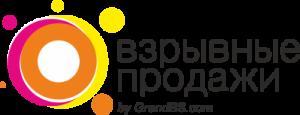 Взрывные продажи by Grand BS  Logo Лого