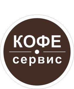 КофеСервис